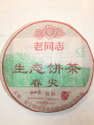 Puer Qizhi Bing #7(Green/vert) 2006