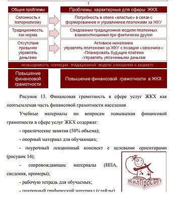 ФГ-ДокладВолгоград.jpg
