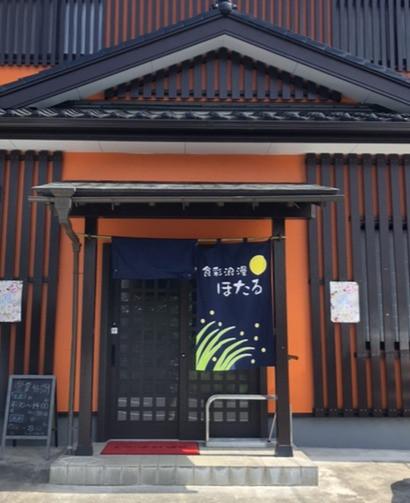 食彩浪漫ほたる | 食彩浪漫ほたる市原店 | 日本