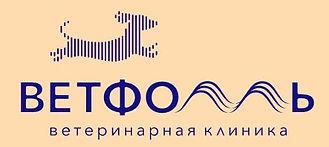 VetFol-logo2.jpg