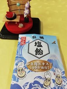 塩飴(かき肉エキス入り)
