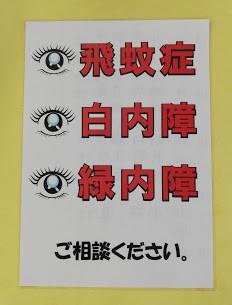 飛蚊症・白内障・緑内障のご相談は岡崎市のくすりの小林へ
