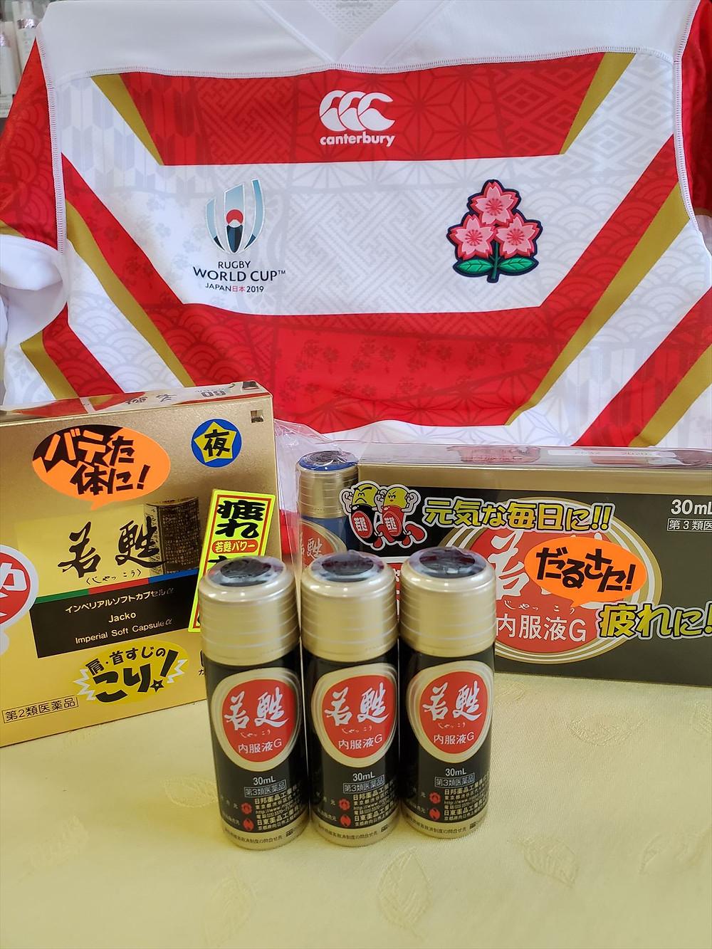 頑張れラグビーワールドカップ日本代表!!疲労回復には若甦(じゃっこう)がおすすめです。くすりの小林は、頑張っているあなたを応援しています。
