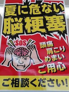 夏に危ない脳梗塞