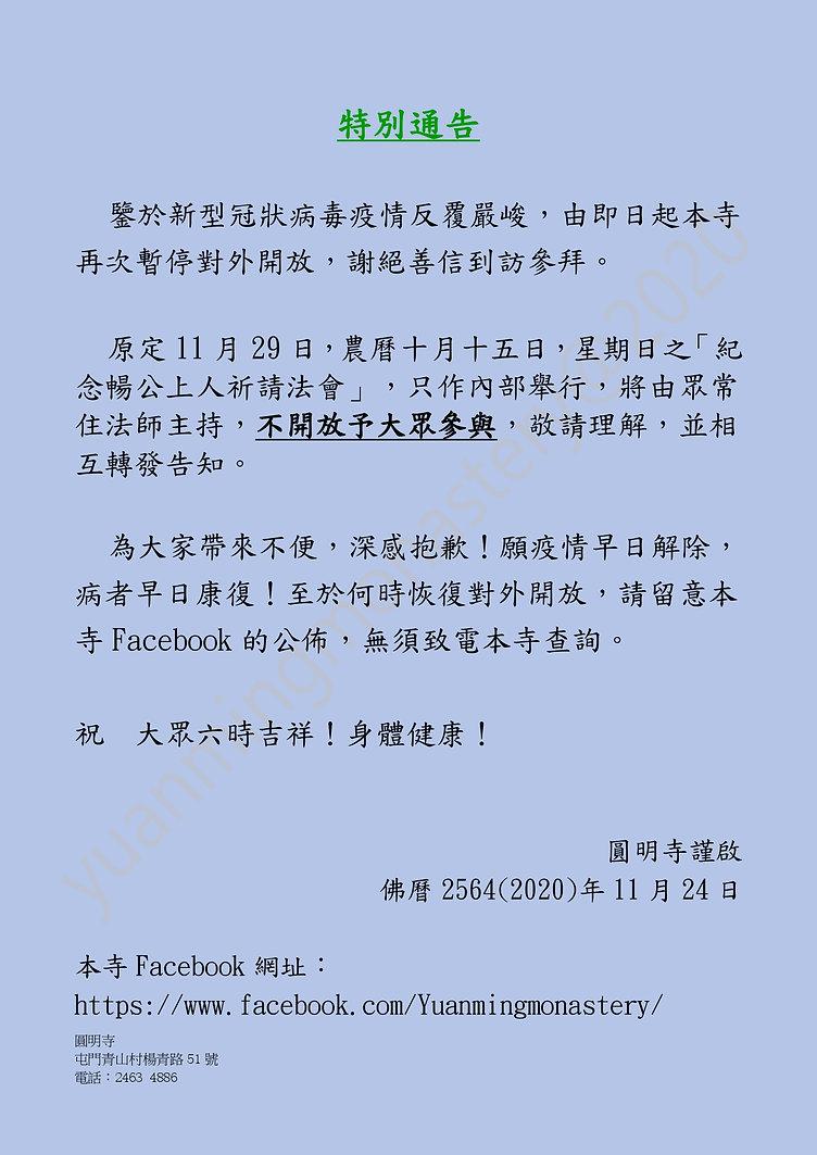 20201129_關閉及紀念暢公上人祈請法會轉內部舉行_page-0001.jp