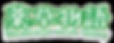 薬草物語ロゴ.png