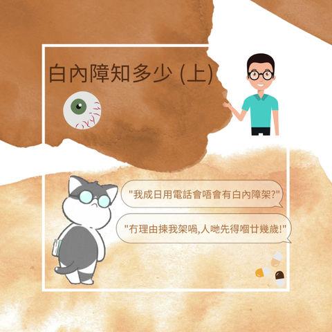 Cataract 101 白內障知多少 (上)
