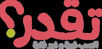 شعار تقدر.png