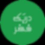 شعار-دربك-خضر-01-01-1024x1024.png