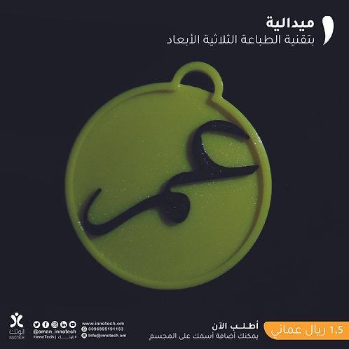 ميدالية   1.5 ريال عماني