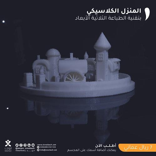 المنزل الكلاسيكي | 7 ريال عماني