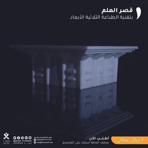قصر العلم | 7 ريال عماني