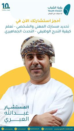 عبدالله العبري