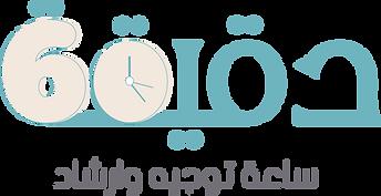 شعار-٦٠-دقيقة.png