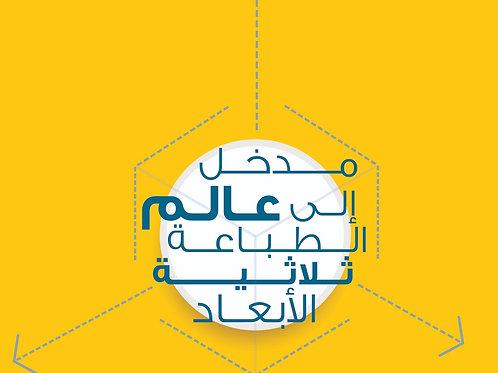 كتاب مدخل إلى عالم الطباعة ثلاثية الأبعاد   3 ريال عماني