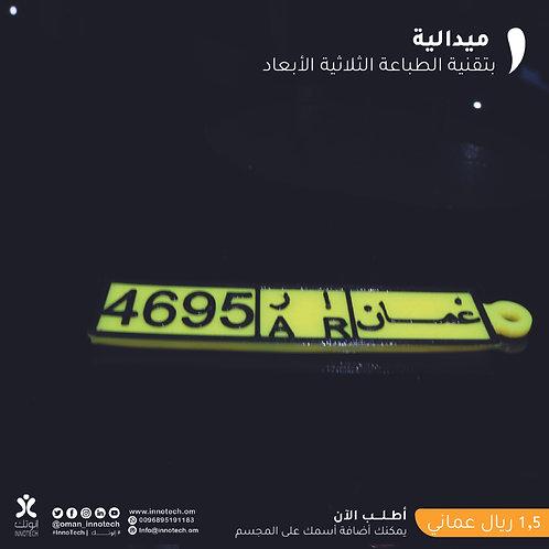 ميدالية رقم السيارة | 1.5 ريال عماني