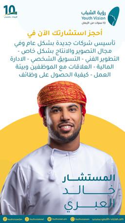 خالد العبري