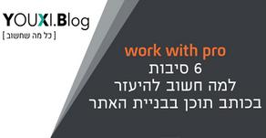 6 סיבות למה חשוב להיעזר בכותב תוכן בבניית האתר?