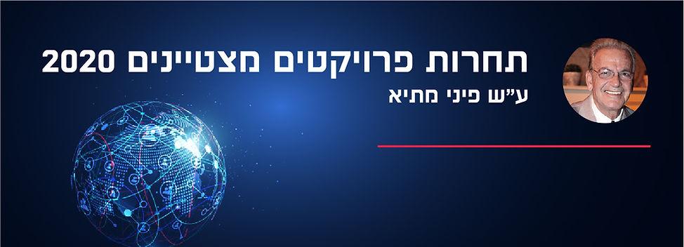 באנר ראשי תחרות פרויקטים מצטיינים 2020%0