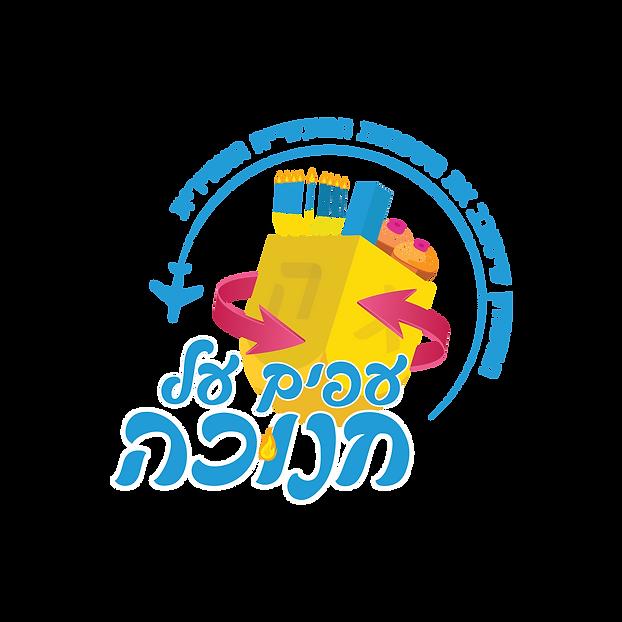 לוגו עפים על חנוכה.png