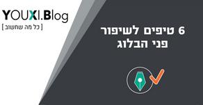 6 טיפים לשיפור פני הבלוג