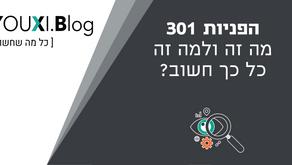 הפניות 301  - מה זה ולמה זה כל כך חשוב?