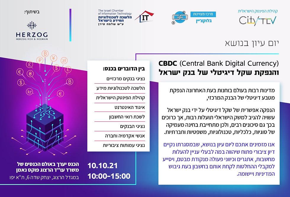 מטבע דיגיטלי של הבנק המרכזי