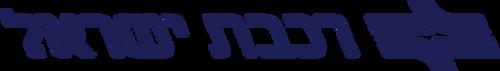 Israel_Railways_Logo.svg.png