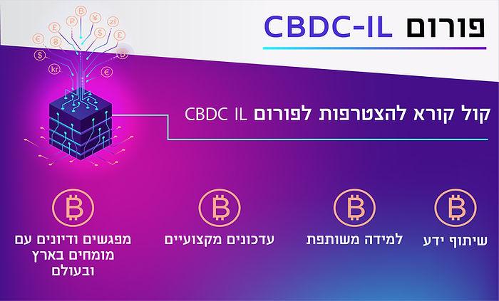 פורום CBDC-IL          _3x-100.jpg