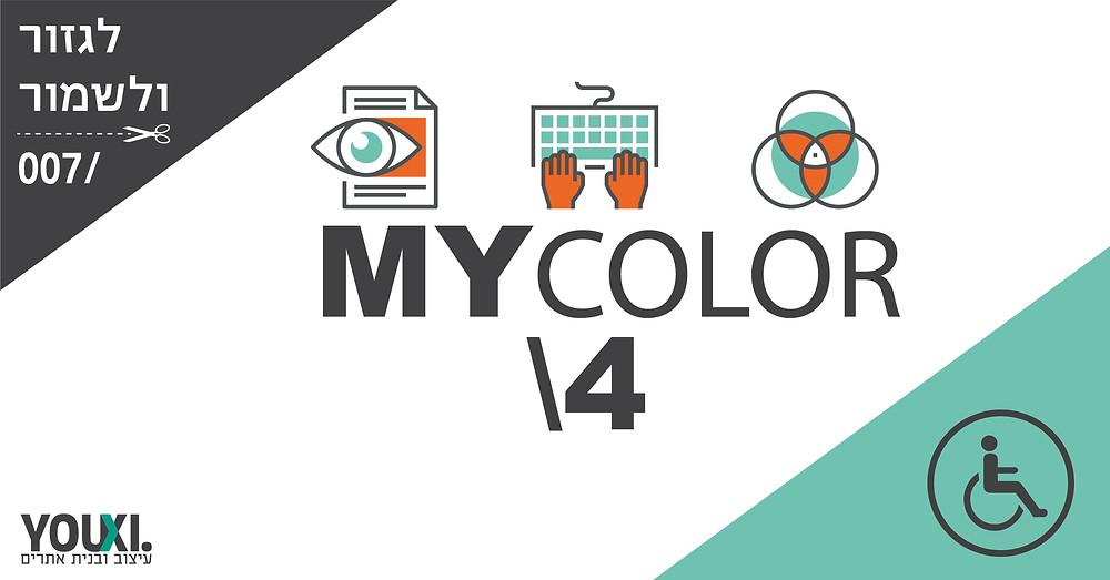 על צבעים חלק {4} על נגישות ובחירת צבעים