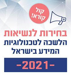 קול קורא-בחירות לנשיאות הלשכה 2021.jpg