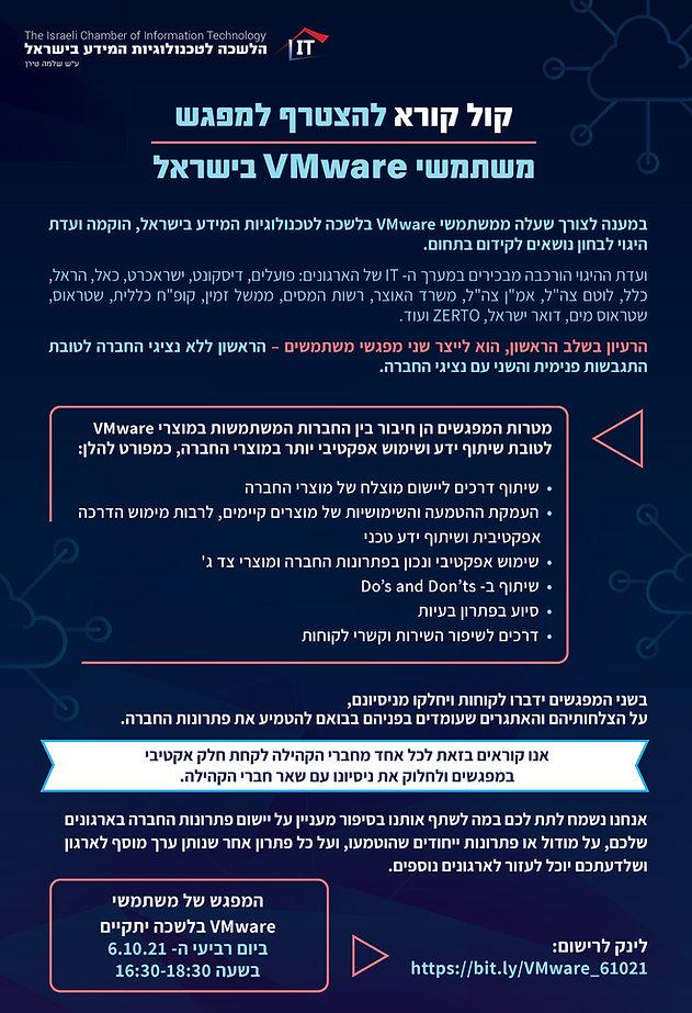 קול קורא להצטרף למפגש משתמשי VMware בישראל-01.jpg
