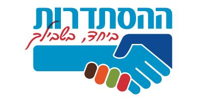 ההסתדרות-לוגו