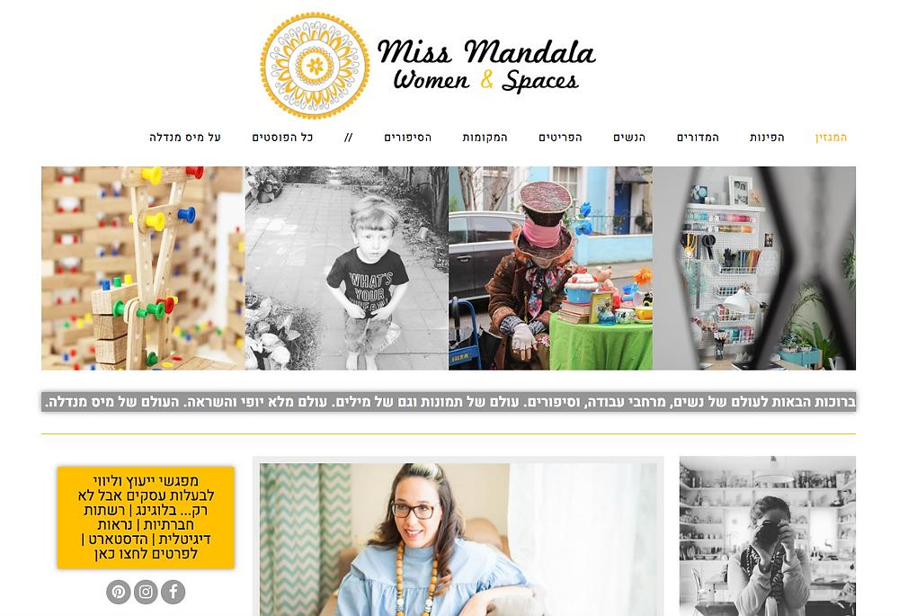 הבלוג של עמנואלה, מיס מנדלה, כנסו לקרוא