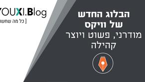 הבלוג החדש של וויקס, מודרני, פשוט ויוצר קהילה