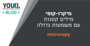 מיקרו-קופי | מילים קטנות עם משמעות גדולה