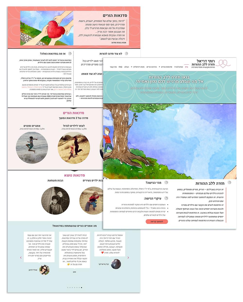 האתר החדש של רותי דריאל