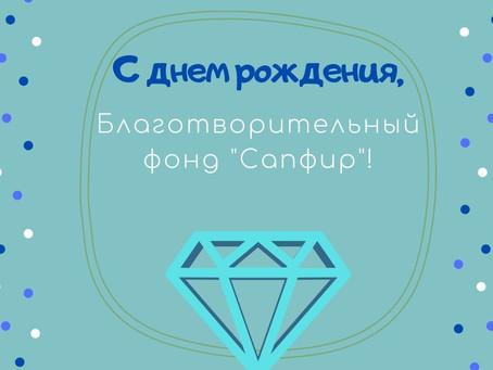 """Благотворительному фонду """"Сапфир"""" - 1 год!"""