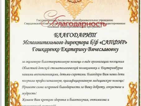 Стоматологическая помощь воспитанникам школы-интернат г.Сысерть🦷
