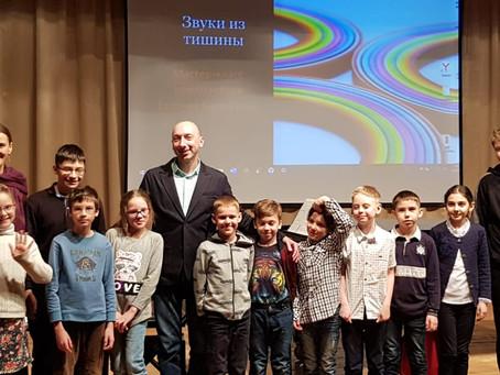 Мастер-класс композитора Евгения Кармазина
