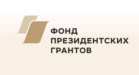 """БФ """"САПФИР"""" - Победитель Фонда президентских грантов!"""
