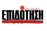 logo_epidotisi1.jpg