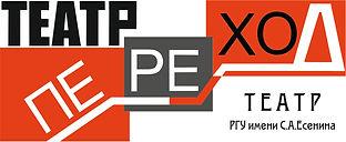 Логотип Переход_ЧЕРНЫЙ на белом.jpg