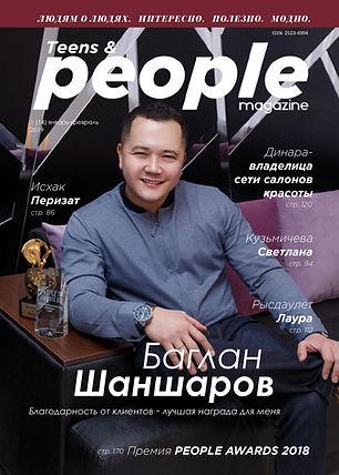 Баглан Шаншаров
