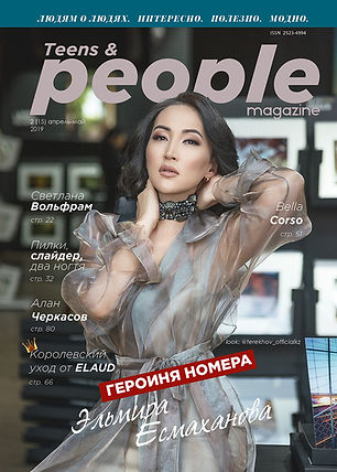обложка журнал Teens and People Kazakhstan