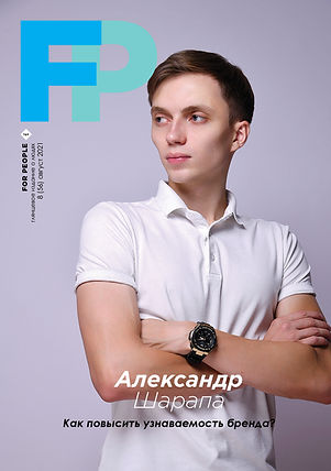 обложка август 2021.jpg