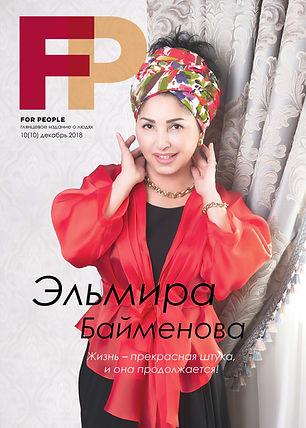 Эльмира Байменова