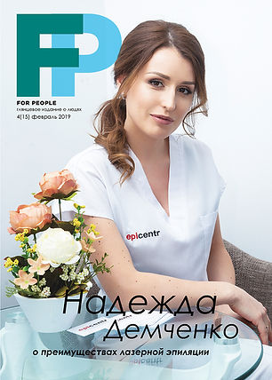 Издание For people