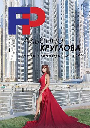 обложка сентябрь 2020.jpg