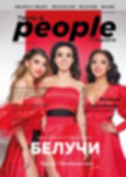 teens and people журнал